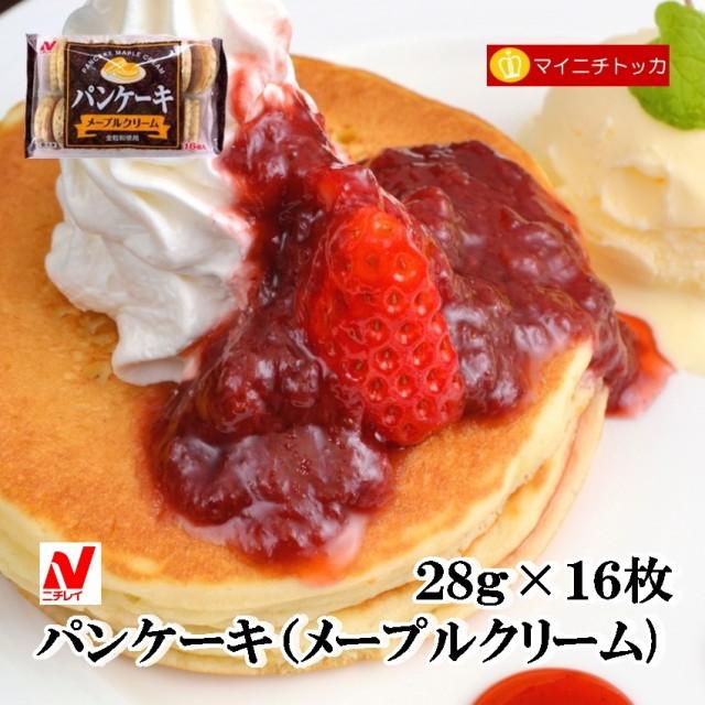 ニチレイ パンケーキ (メープルクリーム) 28g×16枚 冷凍食品 業務用 クリスマス イベント 誕生日 在宅応援