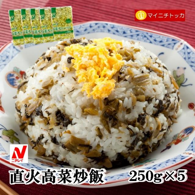ニチレイ 直火高菜炒飯 250g×5 冷凍食品 業務用 クリスマス イベント 誕生日 お弁当 おかず