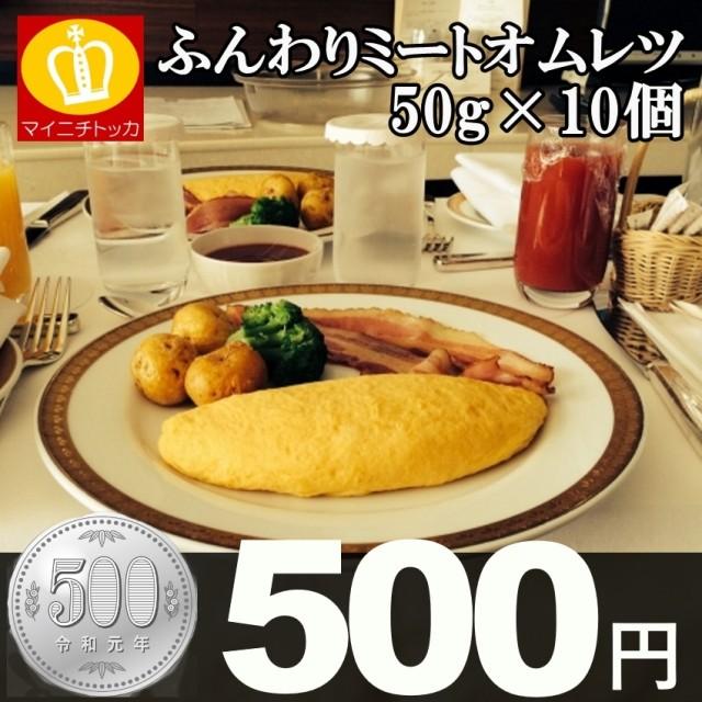 500円ポッキリ ミートオムレツ 50g×10個(500g) お弁当 お惣菜 お試し 冷凍食品 たまご ご飯のお供 訳あり