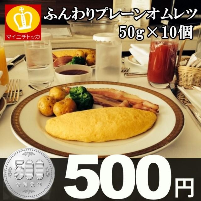 500円ポッキリ オムレツ 50g×10個(500g) お弁当 お惣菜 お試し 冷凍食品 たまご ご飯のお供 訳あり