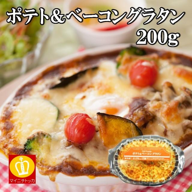 ヤヨイサンフーズ ポテト&ベーコングラタン200g 冷凍食品 家庭用 業務用