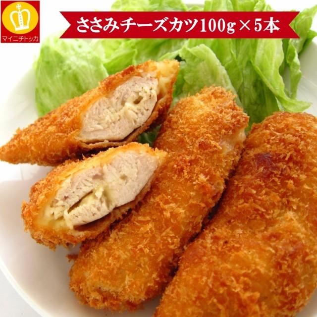 ささみチーズカツ 冷凍食品 100g×5本 フライ 惣菜 弁当 鶏ささみ チーズ