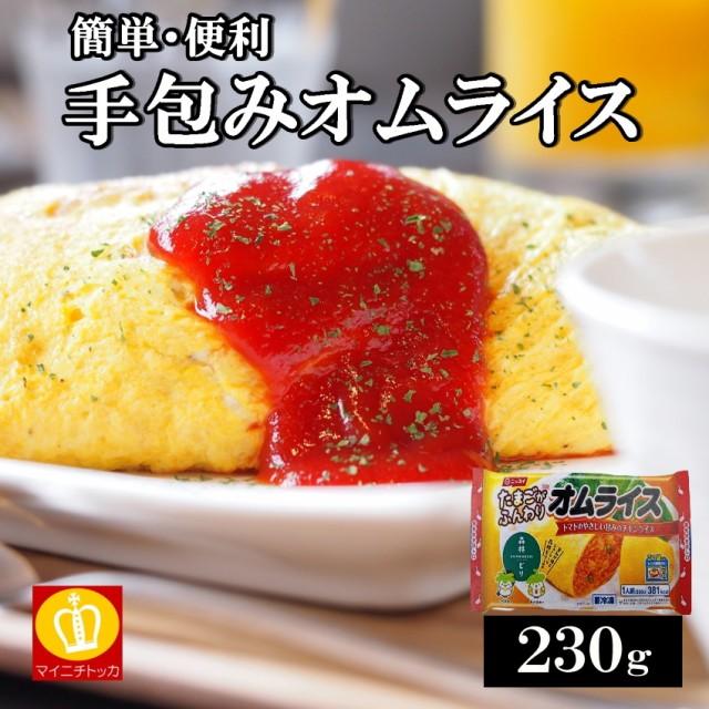 オムライス250g 冷凍食品 簡単調理 在宅応援 便利 ヤヨイ 業務用 昔懐かし手包み