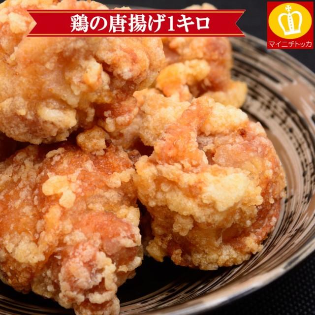 唐揚げ 冷凍食品 1キロ お花見 からあげ 弁当 おかず 惣菜 電子レンジ 調理可