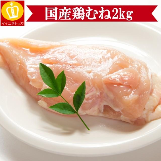鶏むね肉 2キロ 国産 小分け 業務用 訳あり