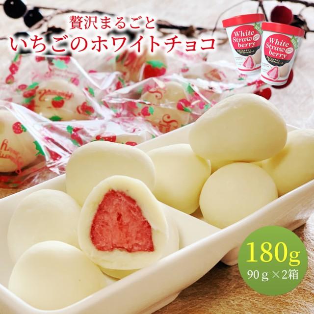 いちごチョコレート ホワイトチョコ まるごとドライいちご どっさり180g (90g/約11個入り×2箱)義理チョコ 送料無料 贈り物 バレンタイ