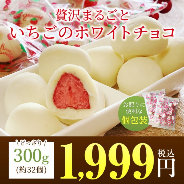 ホワイトチョコ まるごとドライいちごチョコ どっさり300g(約16個×2袋)ばらまき個包装 送料無料 贈り物 義理チョコ バレンタイン