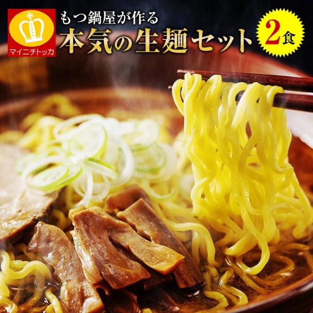 生ラーメン ラーメン 2食 送料無料 セール ポイント交換 地鶏醤油