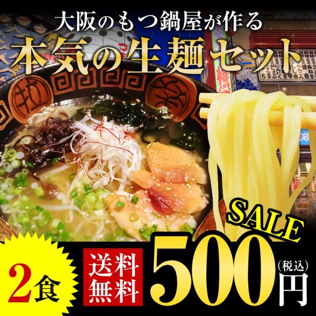 今だけスープ1袋プレゼント 生ラーメン ラーメン 2食 送料無料 セール ポイント交換 醤油ラーメン