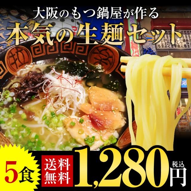 生ラーメン お試し 5食送料無料 ポッキリ 大阪発もつ鍋屋のラーメン 醤油 とんこつ グルメ お土産