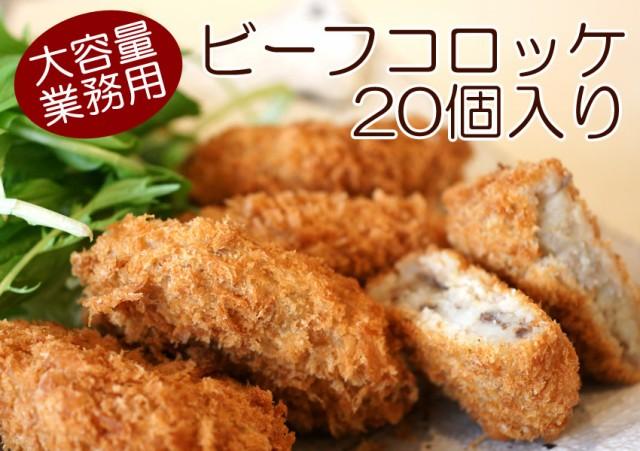 牛 ビーフ コロッケ 冷凍食品 業務用 訳あり 20個入り 65g×20個