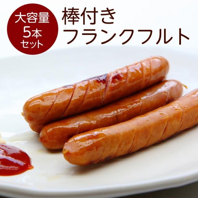 フランクフルト 5本セット 一本90g 夏 祭り 冷凍食品 BBQ
