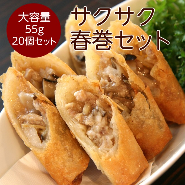 春巻 春巻き オードブル 20本 お弁当 おかず 簡単 中華 フライ