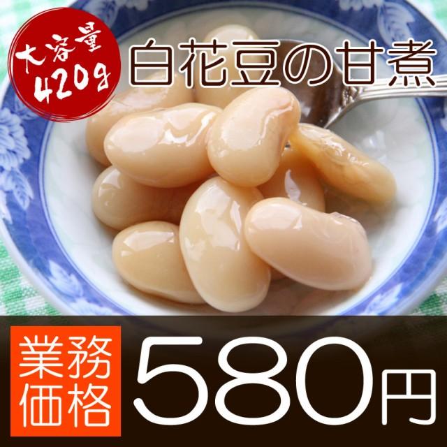 白花豆 甘煮420g お弁当 ご飯のお供 煮物 和食