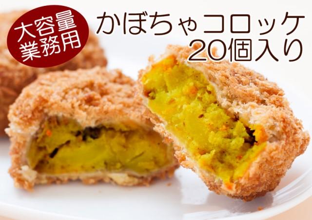 かぼちゃ コロッケ 40g×20個 冷凍食品 お弁当 惣菜 レンジ
