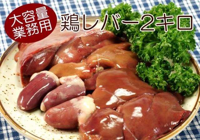 国産鶏レバー【鶏肝】2キロ