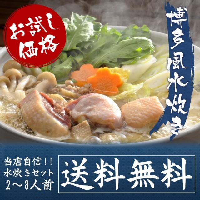水炊き鍋 送料無料 鶏肉 鍋セット 2〜3人前 鶏肉400g 白湯 複数購入でおまけ付き