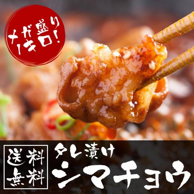ホルモン シマチョウ 大腸 1キロ(200g×5袋) 牛 ホルモン 肉 タレ漬け 焼肉