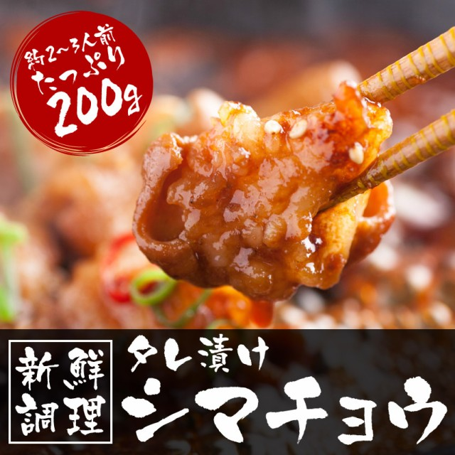 ホルモン シマチョウ 大腸 200g 牛ホルモン 肉 タレ漬け 焼肉 にぴったり