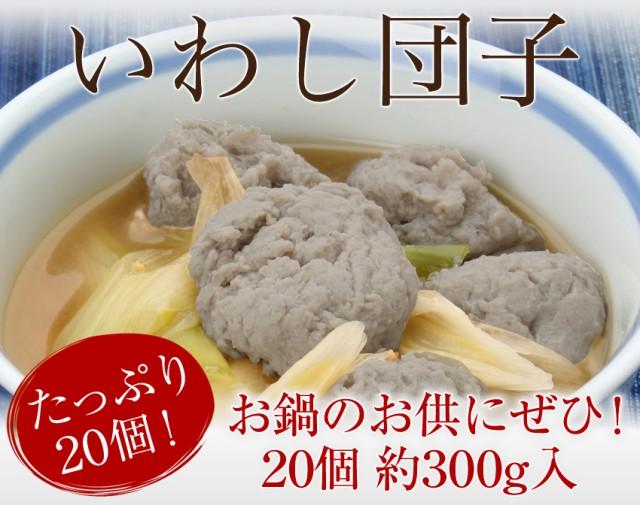 いわし団子 追加トッピング 鍋 モチモチ たっぷり20個約300g