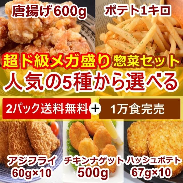 送料無料 選べる惣菜2種 お花見 パーティー からあげ ナゲット フライドポテト 冷凍食品 お弁当