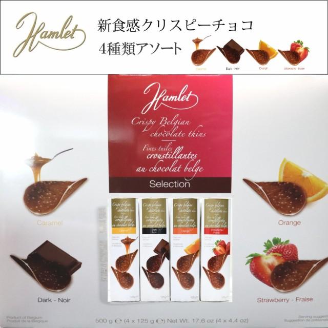 バレンタイン プレゼント ベルギーハムレット 4種アソート 125g×4 お菓子 ギフト 贈り物に チョコレート ホワイトデー 送料無料