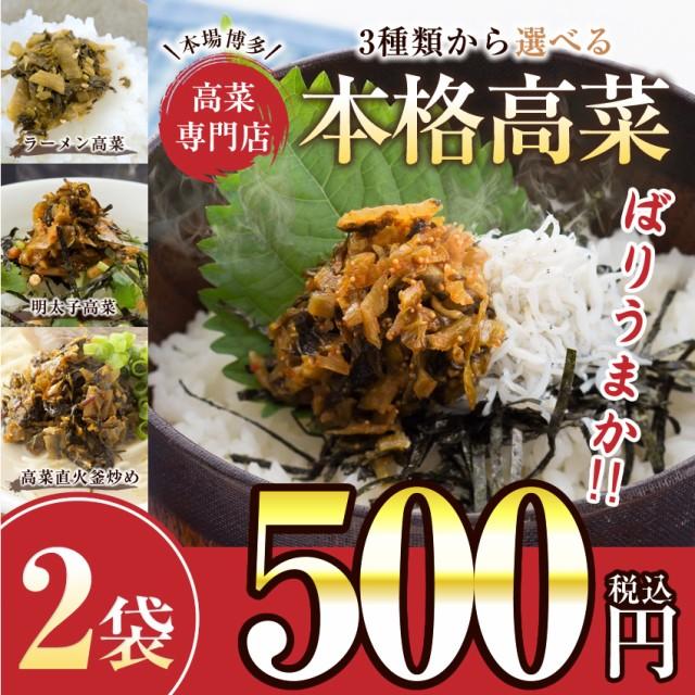 高菜漬け 九州 2種類セット 直火 釜炒め 明太子高菜 国産 ポッキリ 送料無料 ご飯のお供