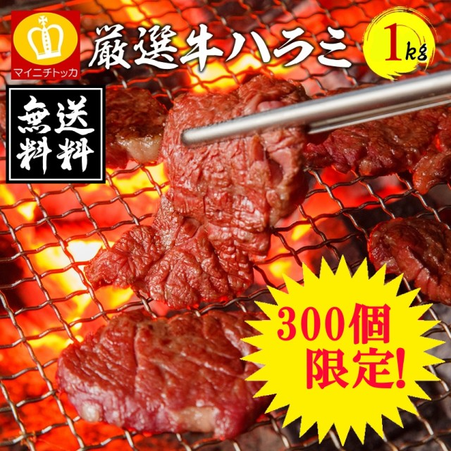 【500円オフ】牛ハラミ 即日発送 訳あり 1キロパック 焼肉 牛肉 タレ漬け BBQ 焼き肉