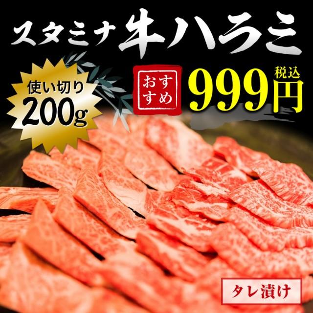 牛ハラミ お試し200g やわらかな噛み心地 ご飯 ビール 相性抜群 焼肉 牛肉 タレ漬け BBQ 丼ぶり 焼き肉