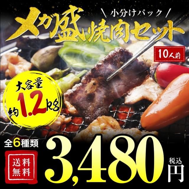 送料無料 焼肉 BBQ バーベキュー 焼き肉 1.2キロセット ハラミ 訳あり big_dr