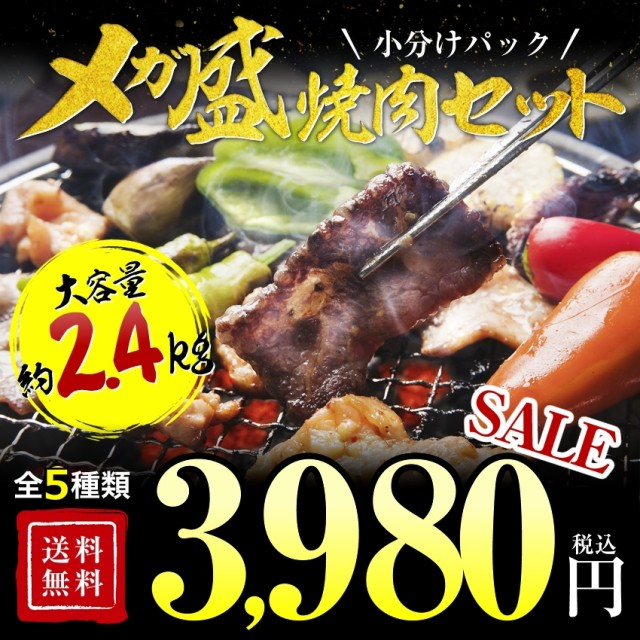 【肉の日1000円OFF】送料無料 焼肉 BBQ バーベキュー 焼き肉 6-10人前2.4キロセット ハラミ 訳あり でない