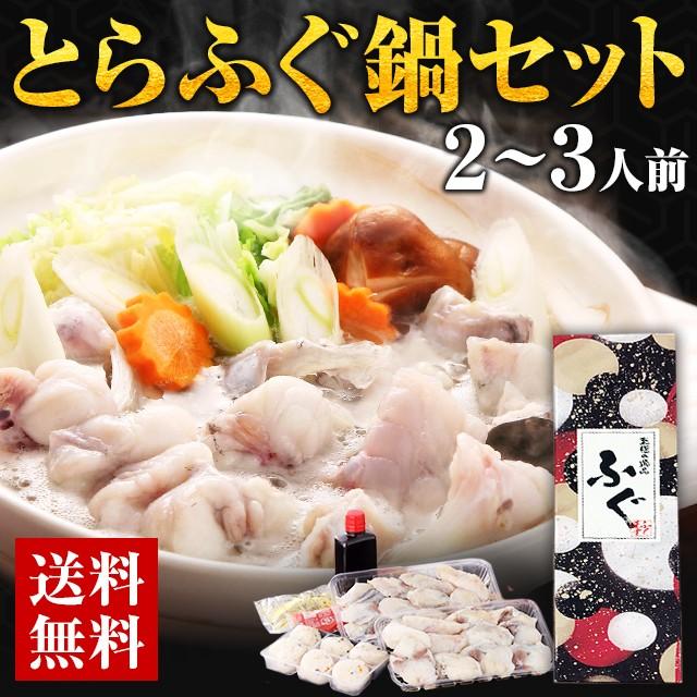 海鮮 とらふぐ鍋 セット 2〜3人前 ふぐちり つみれ 河豚 フグ ふく とらふぐ 刺身 鍋 福岡 長崎 送料無料 食品 ポイント消化 お返し ギフ