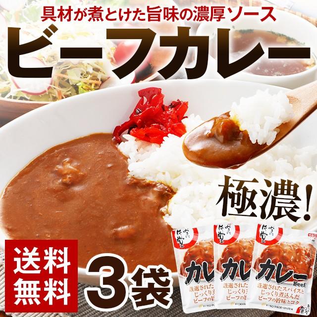 食堂のビーフカレー 190g×4パック (3食+おまけ1食) 中辛口 送料無料 レトルト 食品 カレー セール ご飯 のお供に 牛肉 お試し 保存食 非