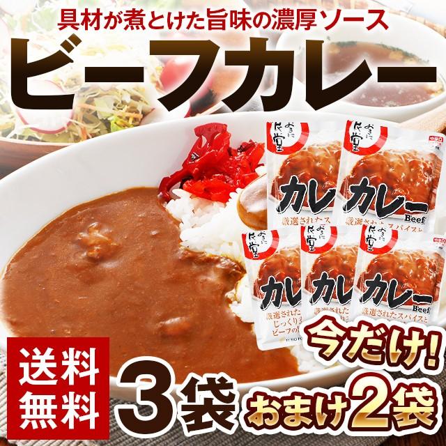 食堂のビーフカレー 190g×5パック (3食+おまけ2食) 中辛口 送料無料 レトルト 食品 カレー セール ご飯 のお供に 牛肉 お試し 保存食 非