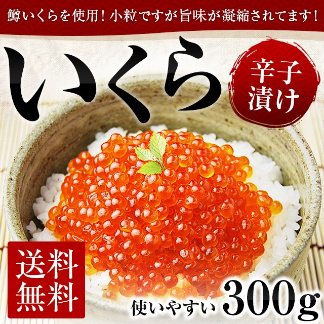 いくら 辛子漬け 300g 送料無料 鱒 小粒 イクラ お返し 海鮮 魚介類 訳あり 食品 丼 冷凍便 プチプチ 美味しい 花見 ギフト ごはんのお供