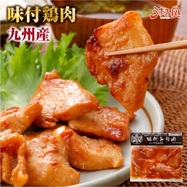 国産 味付 とり肉 180g 辛子明太子と同時購入で 送料無料 九州産 鶏肉 ハラミ ポイント消化 ごはん おかず グルメ 食品