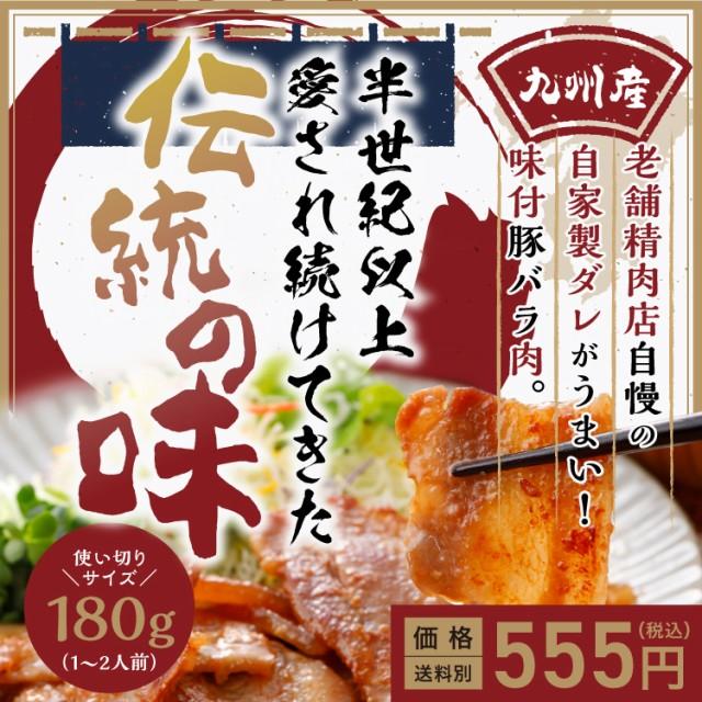 国産 味付 豚バラ肉 180g 辛子明太子と同時購入で 送料無料 九州産 豚肉 豚バラ ポイント消化 ごはん おかず グルメ 食品