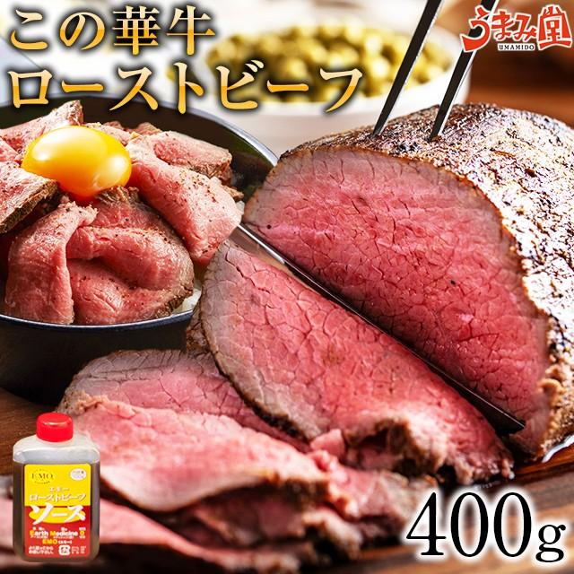 ローストビーフ この華牛 400g 特製ソース付 ブロック もも肉 牛肉 ステーキ肉 宮崎県産 国産 送料無料 ギフト 有田牧場 贈り物 お取り寄