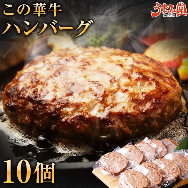 ハンバーグ 1kg (100g×10個) この華牛 セット 牛肉 冷凍 ステーキ 宮崎県産 国産 送料無料 ギフト 有田牧場 贈り物 お取り寄せ 高級 グ