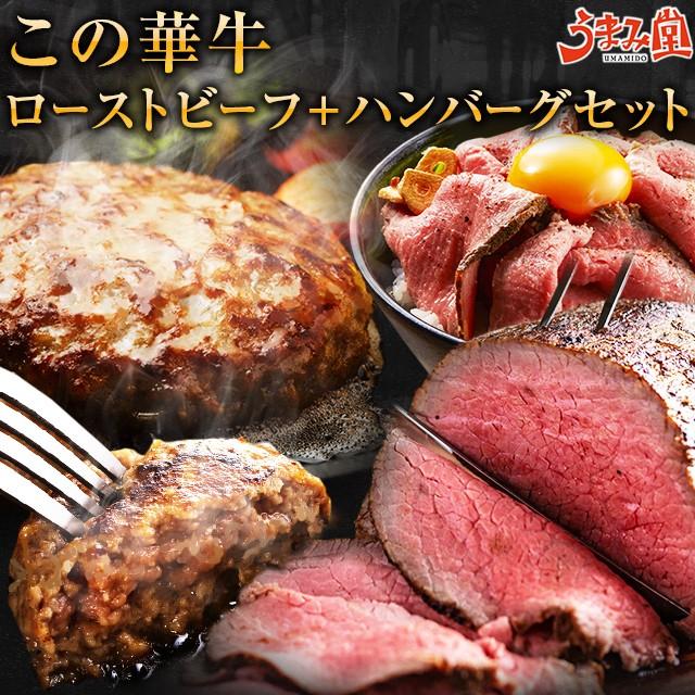 ローストビーフ 400g ハンバーグ 4個 この華牛 特製ソース付 ブロック もも肉 牛肉 ステーキ肉 宮崎県産 国産 送料無料 ギフト 有田牧場