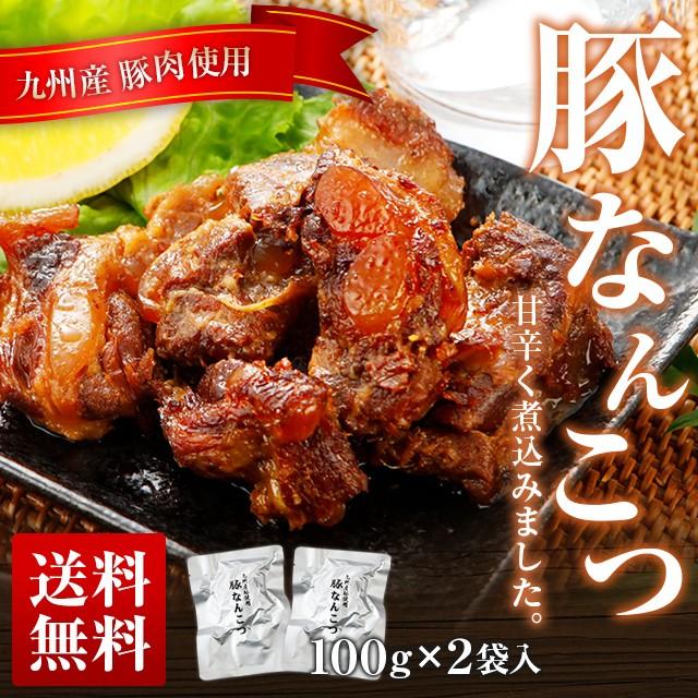 豚なんこつ 200g (100g×2パック) 送料無料 ポイント消化 メール便 豚肉 九州産 軟骨 非常食 おつまみ おかず おやつ 手土産 食品 常温