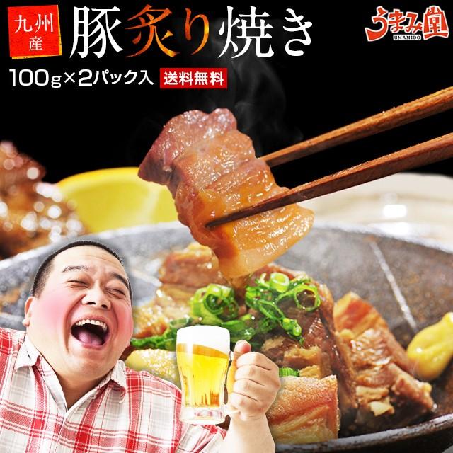 豚 炙り焼き 角煮 風味 200g (100g×2袋) メール便 送料無料 グルメ ご飯のお供 九州産 ポイント消化 おつまみ 食品 おつまみ 豚バラ お