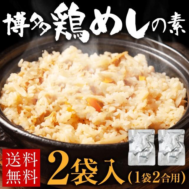 博多 鶏めし 2袋(1袋2合用) 送料無料 ポイント消化 メール便 国産 鶏肉 かしわ飯 鶏飯 とりめし かしわ 炊き込みご飯 おかず 手土産 日持