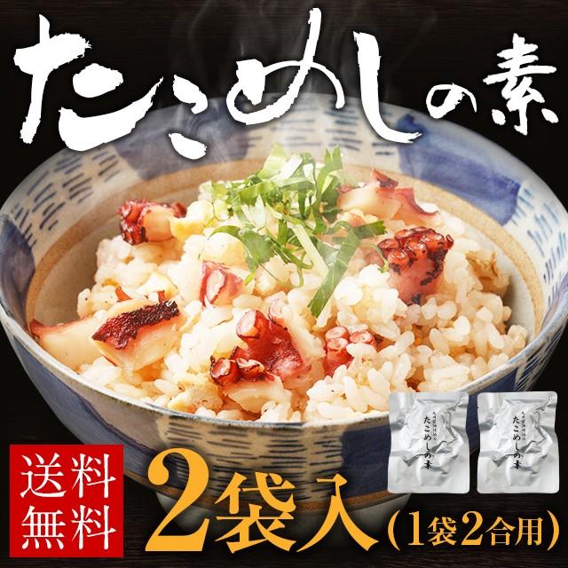 たこめしの素 2袋(1袋2合用) 送料無料 ポイント消化 メール便 たこ飯 タコ飯 蛸 混ぜご飯 炊き込みご飯 おかず 手土産 日持ち 常温 米 ギ