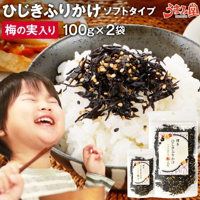 ひじきふりかけ 梅の実入り ソフトタイプ 100g×2袋 送料無料 メール便 海藻 半生ふりかけ ご飯のお供 佃煮 おにぎらず 九州 博多 ポイン