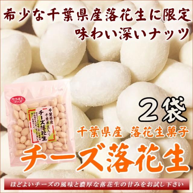 チーズ落花生 千葉産 60g×2袋 ピーナッツ 全国送料無料 まとめ買い 特集