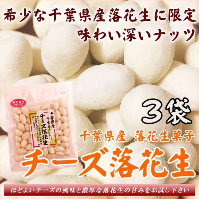チーズ落花生 千葉産 60g×3袋 ピーナッツ 全国送料無料 まとめ買い