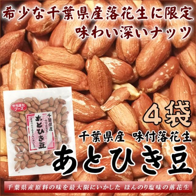特集 殻ナシ あとひき豆 味付落花生 千葉産 60g×4袋 ピーナッツ お試し 全国送料無料 まとめ買い