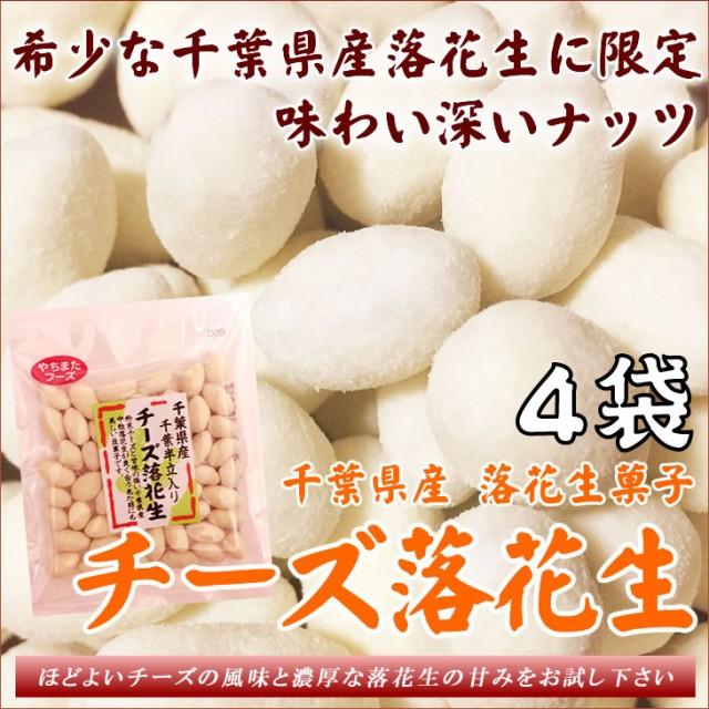 チーズ落花生 千葉産 60g×4袋 ピーナッツ 全国送料無料 まとめ買い 特集