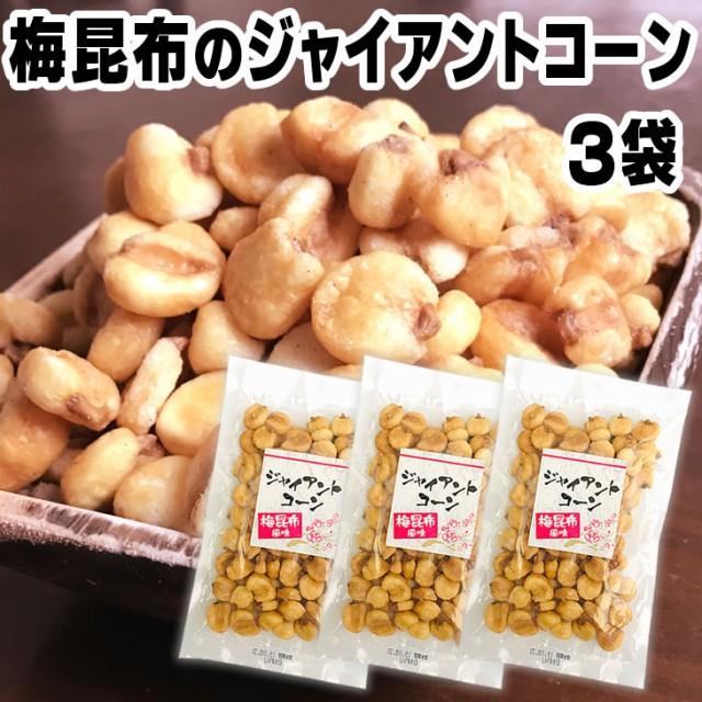梅昆布のジャイアントコーン 3袋 送料無料 ナッツ トウモロコシ お試し 厳選素材 高品質な栄養補給 ダイエット 特集 ポイント消化